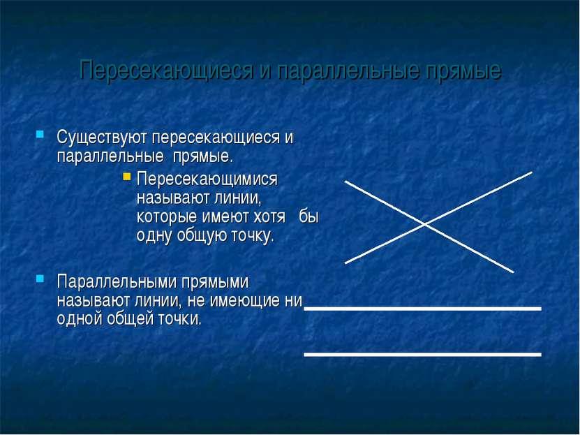 Пересекающиеся и параллельные прямые Существуют пересекающиеся и параллельные...