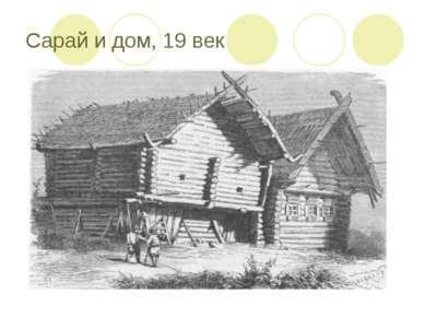Сарай и дом, 19 век