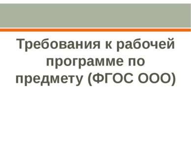Требования к рабочей программе по предмету (ФГОС ООО)