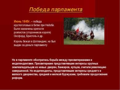 Победа парламента Июнь 1645г. – победа круглоголовых в битве при Нейзби. Были...