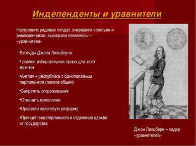 Индепенденты и уравнители Настроения рядовых солдат, вчерашних крестьян и рем...