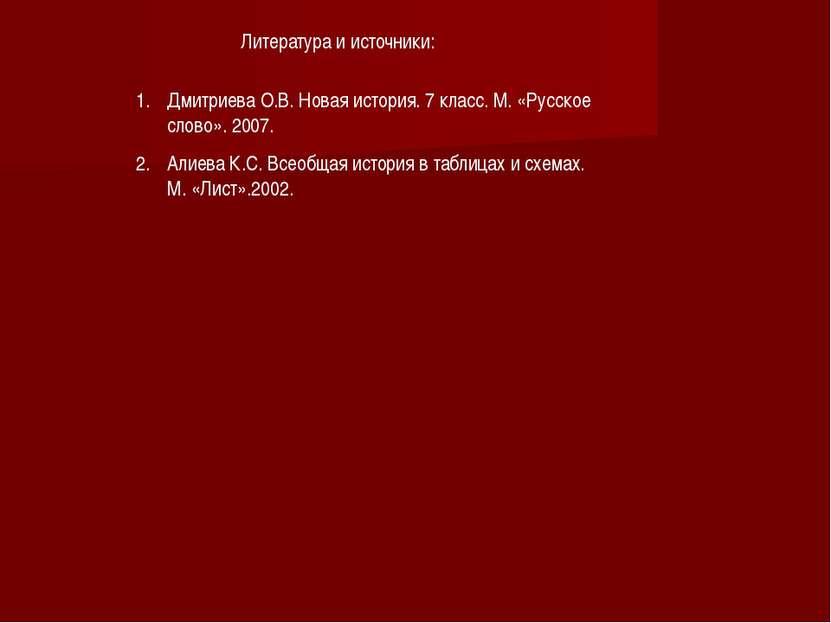 Литература и источники: Дмитриева О.В. Новая история. 7 класс. М. «Русское сл...