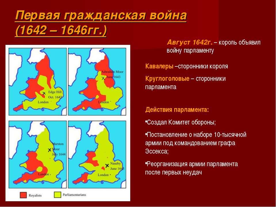 Первая гражданская война (1642 – 1646гг.) Август 1642г. – король объявил войн...