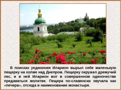 В поисках уединения Иларион вырыл себе маленькую пещерку на холме над Днепром...