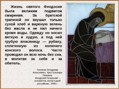 Жизнь святого Феодосия была великим подвигом смирения. За братской трапезой о...