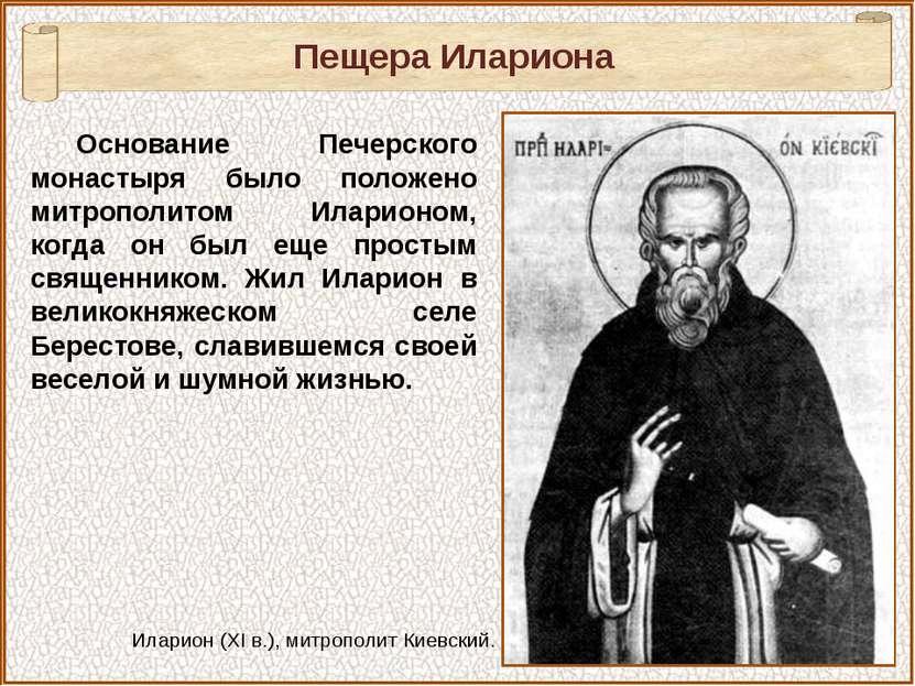 Основание Печерского монастыря было положено митрополитом Иларионом, когда он...