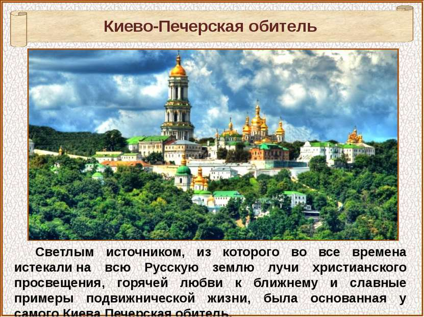 Светлым источником, из которого во все времена истекалина всю Русскую землю ...