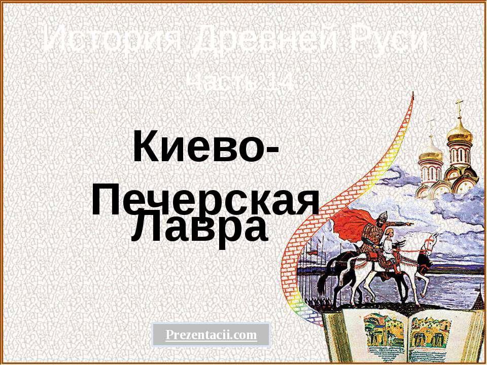 История Древней Руси Часть 14 Киево-Печерская Лавра