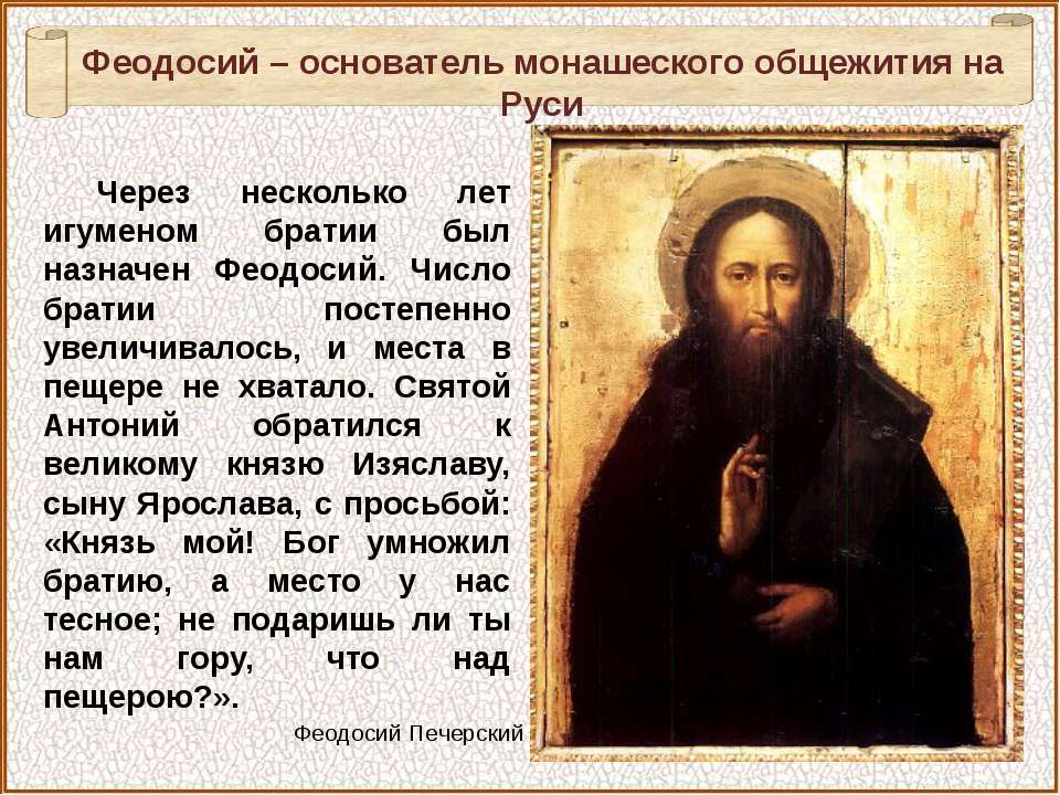Через несколько лет игуменом братии был назначен Феодосий. Число братии посте...