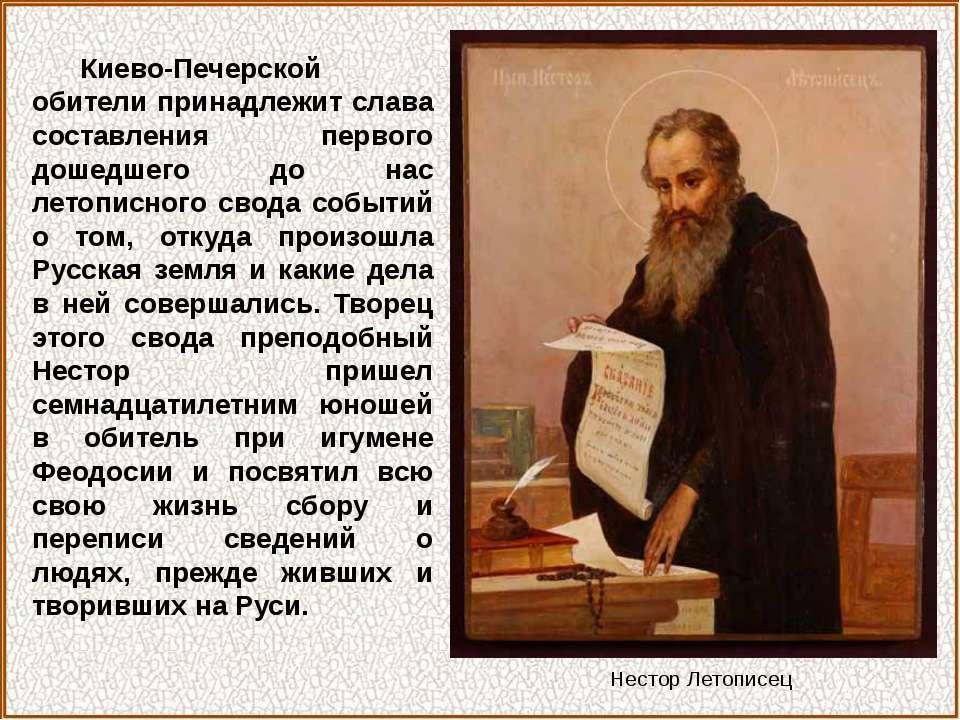 Киево-Печерской обители принадлежит слава составления первого дошедшего до на...
