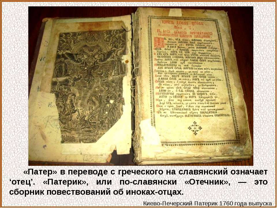 «Патер» в переводе с греческого на славянский означает 'отец'. «Патерик», или...
