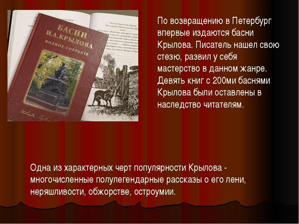По возвращению в Петербург впервые издаются басни Крылова. Писатель нашел сво...