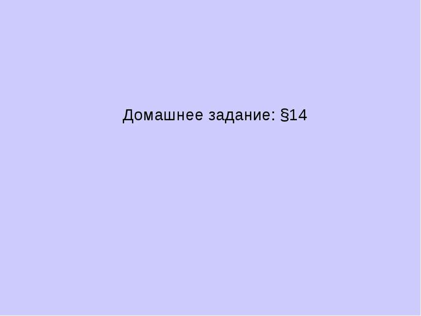 Домашнее задание: §14