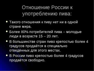 Отношение России к употреблению пива: Такого отношения к пиву нет ни в одной ...
