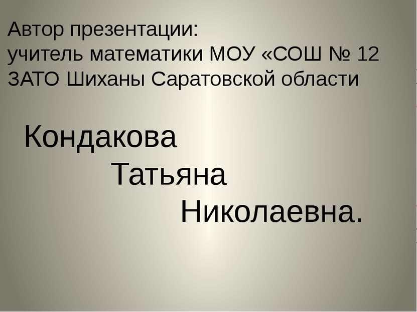Автор презентации: учитель математики МОУ «СОШ № 12 ЗАТО Шиханы Саратовской о...