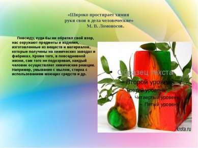 «Широко простирает химия руки свои в дела человеческие» М. В. Ломоносов. Повс...