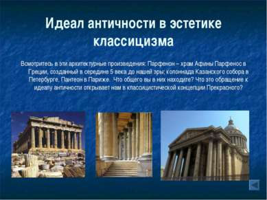 Идеал античности в эстетике классицизма Всмотритесь в эти архитектурные произ...
