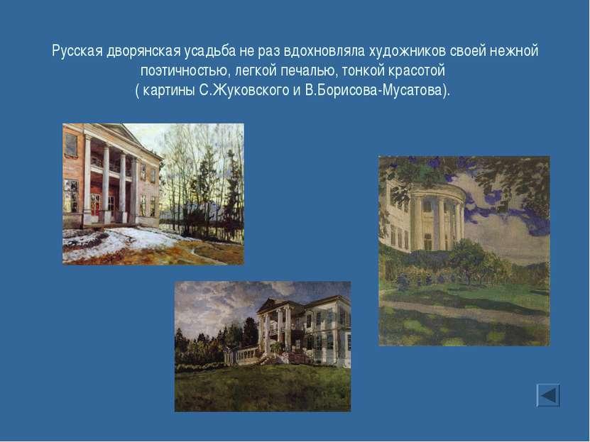 Русская дворянская усадьба не раз вдохновляла художников своей нежной поэтичн...