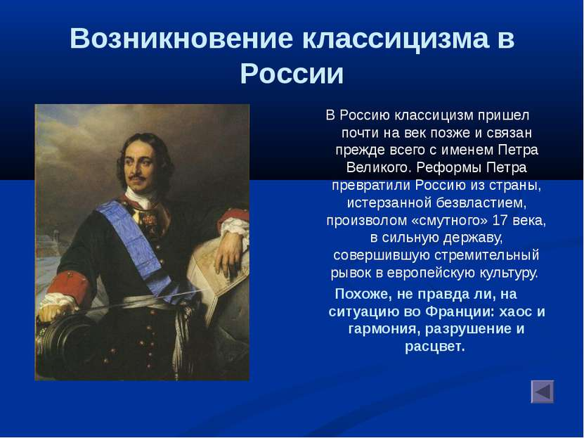 Возникновение классицизма в России В Россию классицизм пришел почти на век по...