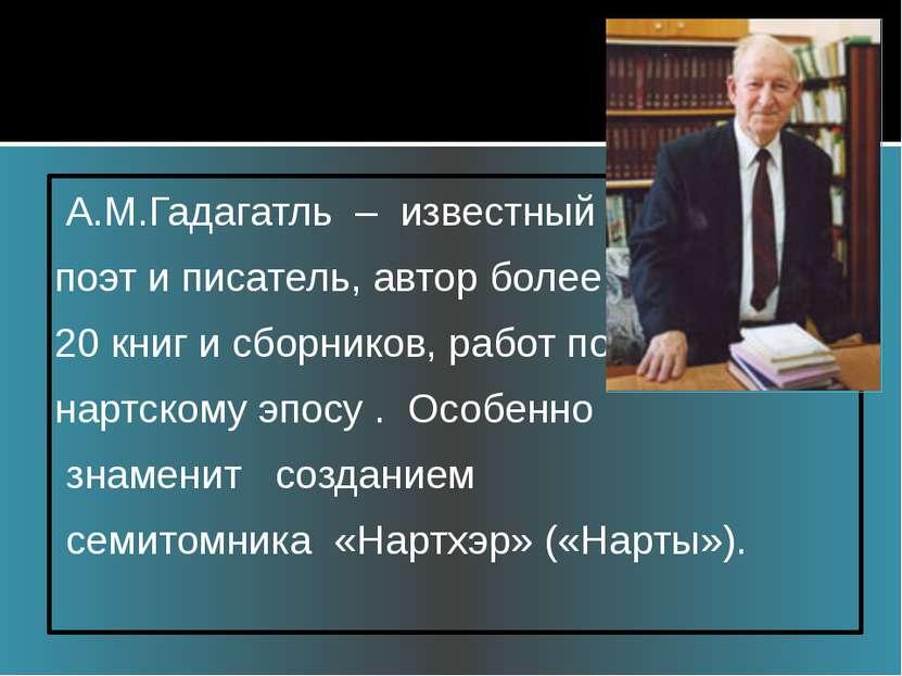 А.М.Гадагатль – известный поэт и писатель, автор более 20 книг и сборников, р...