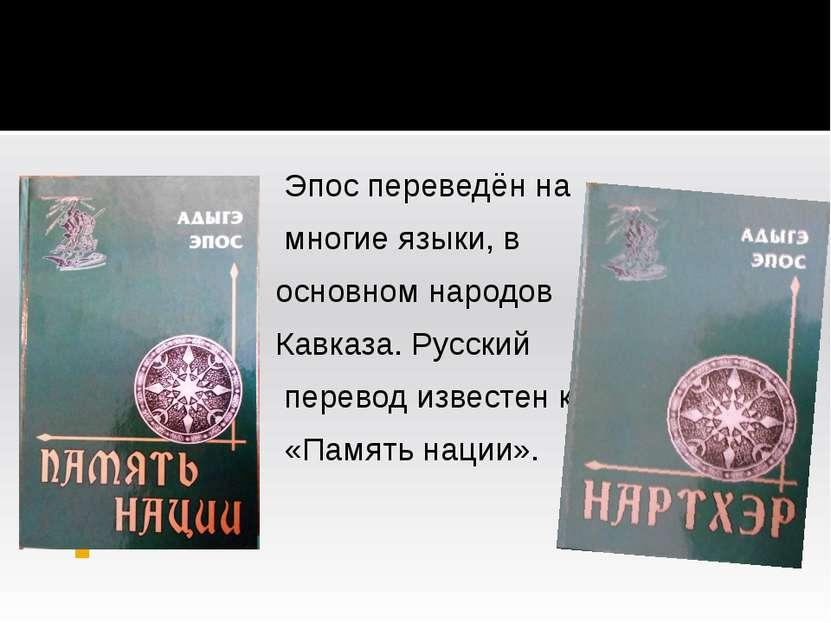 Эпос переведён на многие языки, в основном народов Кавказа. Русский перевод и...
