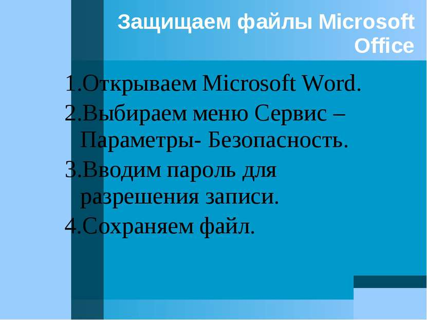Защищаем файлы Microsoft Office 1.Открываем Microsoft Word. 2.Выбираем меню С...