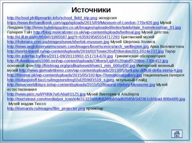 Источники http://school.phillipmartin.info/school_field_trip.png экскурсия ht...