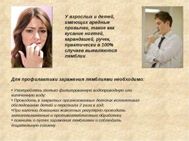 У взрослых и детей, имеющих вредные привычки, такие как кусание ногтей, каран...