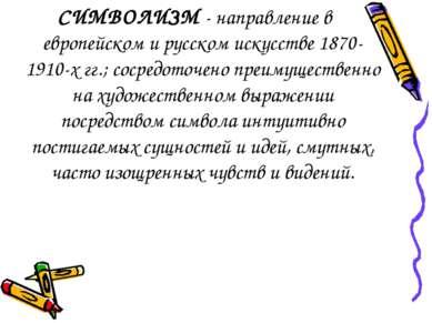 СИМВОЛИЗМ - направление в европейском и русском искусстве 1870-1910-х гг.; со...