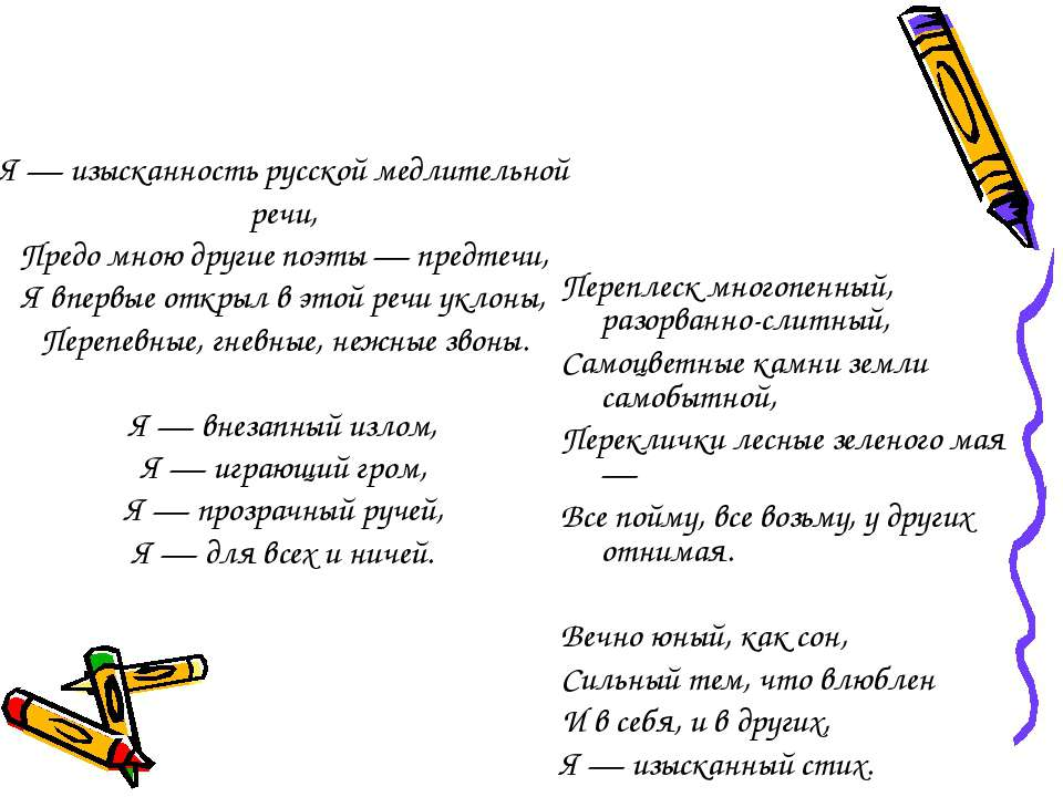 Я — изысканность русской медлительной речи, Предо мною другие поэты — предтеч...