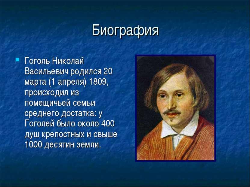 Биография Гоголь Николай Васильевич родился 20 марта (1 апреля) 1809, происхо...