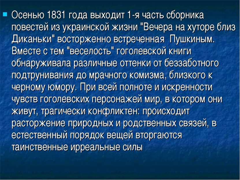 """Осенью 1831 года выходит 1-я часть сборника повестей из украинской жизни """"Веч..."""