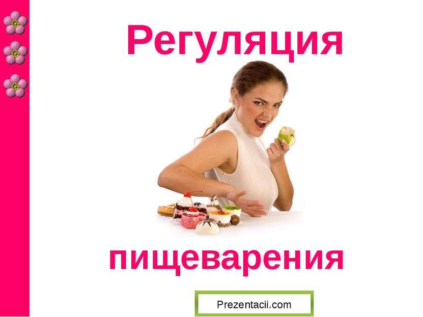 пищеварения Регуляция Prezentacii.com