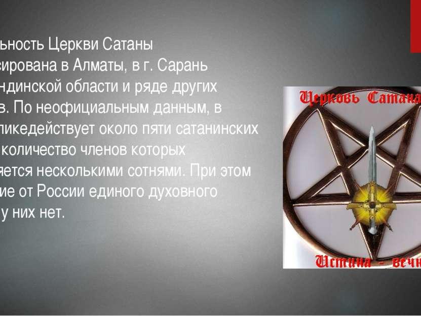 Деятельность Церкви Сатаны зафиксирована в Алматы, в г. Сарань Карагандинской...