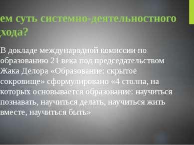 В чем суть системно-деятельностного подхода? В докладе международной комиссии...