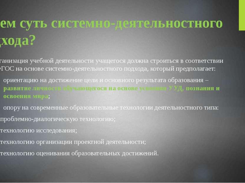 В чем суть системно-деятельностного подхода? Организация учебной деятельности...