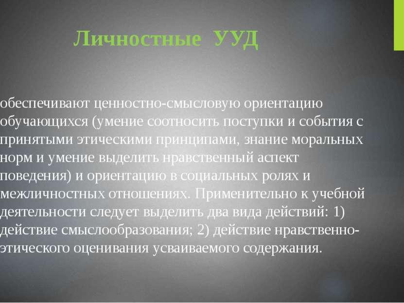 Личностные УУД обеспечивают ценностно-смысловую ориентацию обучающихся (умен...