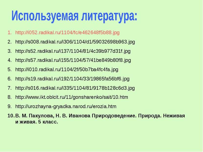 http://i052.radikal.ru/1104/fc/e462648f5b88.jpg http://s008.radikal.ru/i306/1...