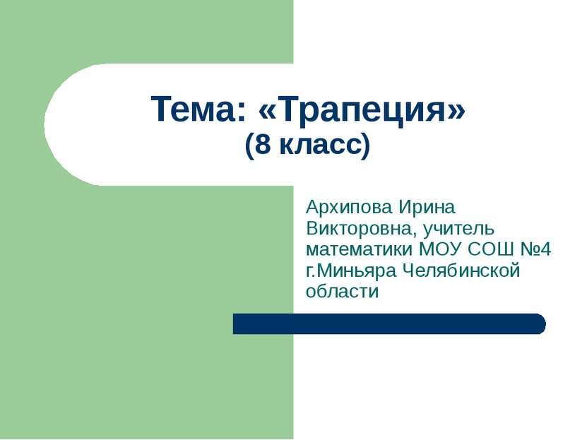 Тема: «Трапеция» (8 класс) Архипова Ирина Викторовна, учитель математики МОУ ...