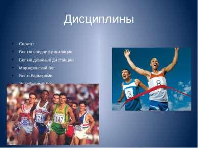 Дисциплины Спринт Бег на средние дистанции Бег на длинные дистанции Марафонск...