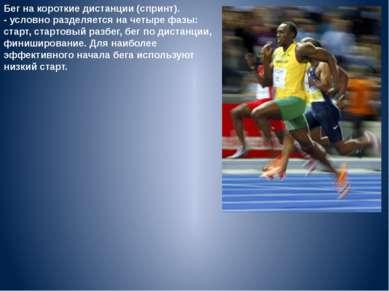 Бег на короткие дистанции (спринт). - условно разделяется на четыре фазы: ста...