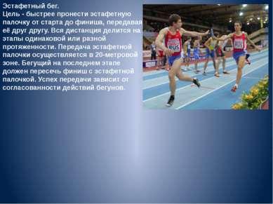 Эстафетный бег. Цель - быстрее пронести эстафетную палочку от старта до финиш...
