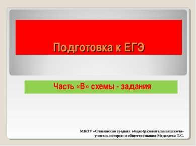 Подготовка к ЕГЭ Часть «В» схемы - задания МКОУ «Славянская средняя общеобраз...