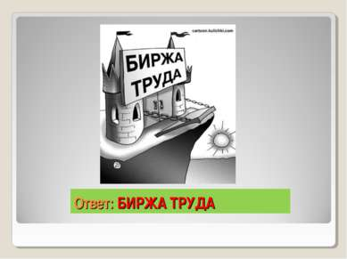 Ответ: БИРЖА ТРУДА