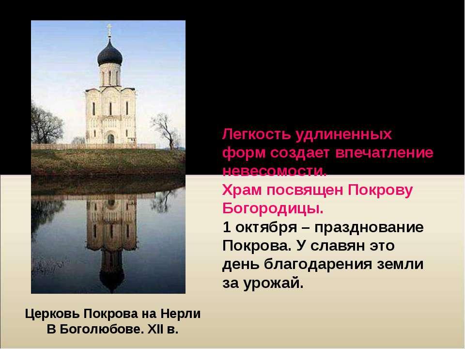 Храм называют поэмой, запечатленной в камне. Поэма русской природы, тихой гру...