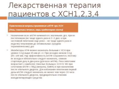 Лекарственная терапия пациентов с ХСН1,2,3,4 Практические вопросы применения ...