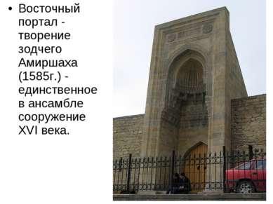 Восточный портал - творение зодчего Амиршаха (1585г.) - единственное в ансамб...
