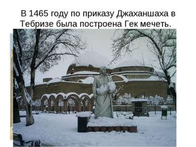 В 1465 году по приказу Джаханшаха в Тебризе была построена Гек мечеть.