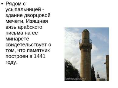 Рядом с усыпальницей - здание дворцовой мечети. Изящная вязь арабского письма...