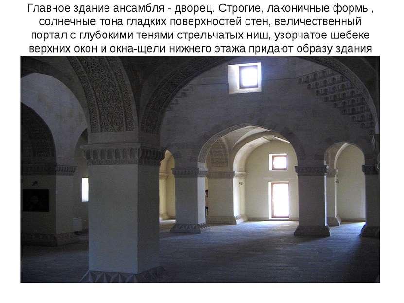 Главное здание ансамбля - дворец. Строгие, лаконичные формы, солнечные тона г...